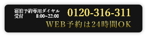 0120-316-311